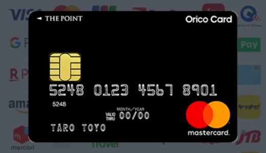 Orico Card THE POINTは年会費無料で入会後6ヶ月は2%還元!オリコモールでは最大17.5%還元に!