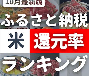 【10月最新】ふるさと納税【米×還元率】ランキング!
