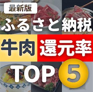 【11月最新】ふるさと納税【牛肉×還元率】ランキング!
