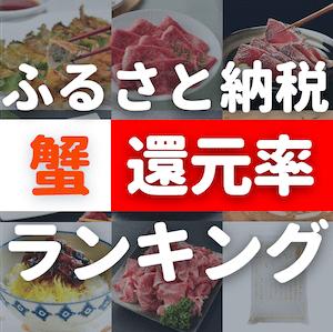 【10月最新】ふるさと納税【カニ×還元率】ランキング!