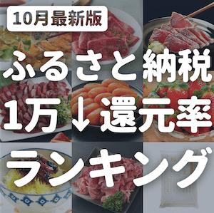 【10月最新】ふるさと納税【還元率×1万円以下】ランキング